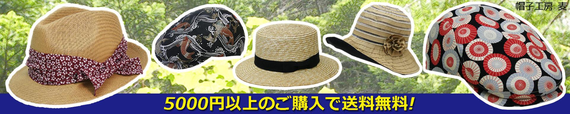 帽子工房「麦」